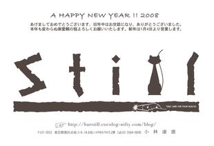 2008nezu_2